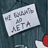 Юлиан Щербатых