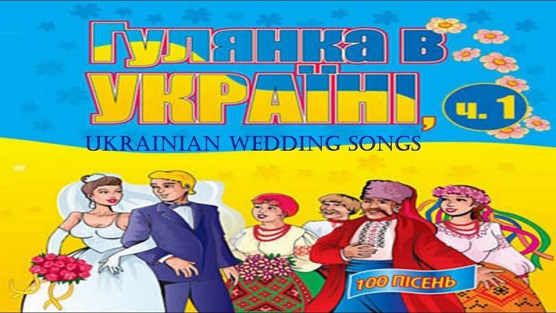 Весільна українська музика - Живий звук.