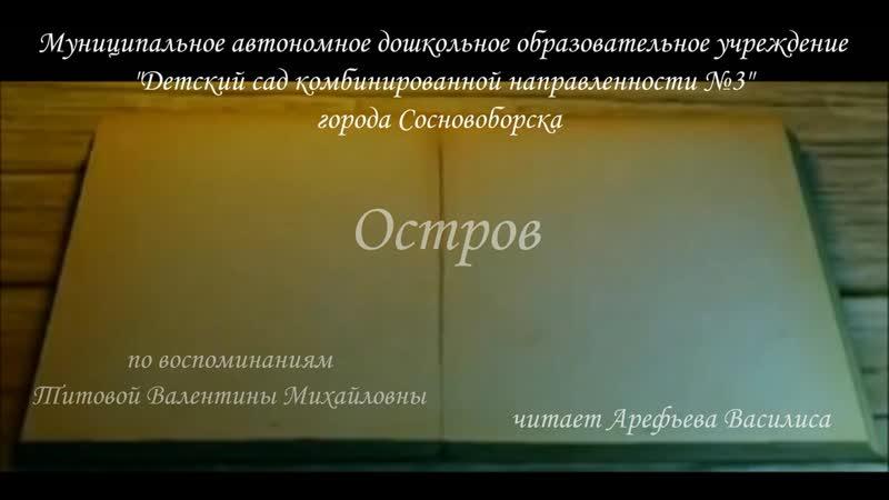 Детство среди войны интернет формат Конкурса ПРОглавное. «Остров» по воспоминанию Титовой Валентины Михайловны