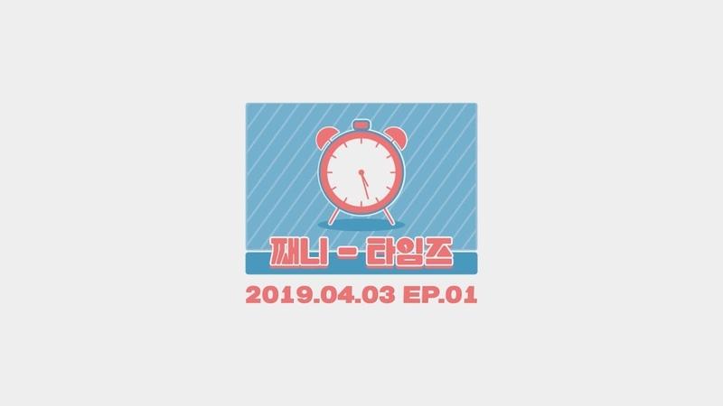 190403 [JJAENI TIMES] 김재환(Kim Jaehwan)_째니타임즈 EP.01 런던 비하인드
