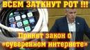 Принят закон о «суверенном интернете» КПРФ ПРОТИВ!