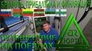 Заграничное путешествие на поездах в Беларусь, Литву, Латвию, Эстонию и Финляндию. ЮРТВ 2019 356