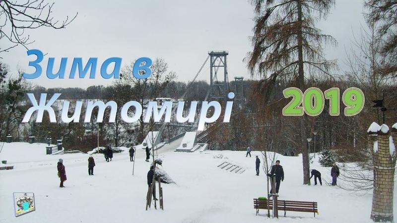 Зима в Житомирі - 2019
