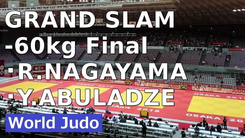 JUDO GRAND SLAM OSAKA 2018 Men 60kg Final R NAGAYAMA vs Y ABULADZE 柔道グランドスラム大阪