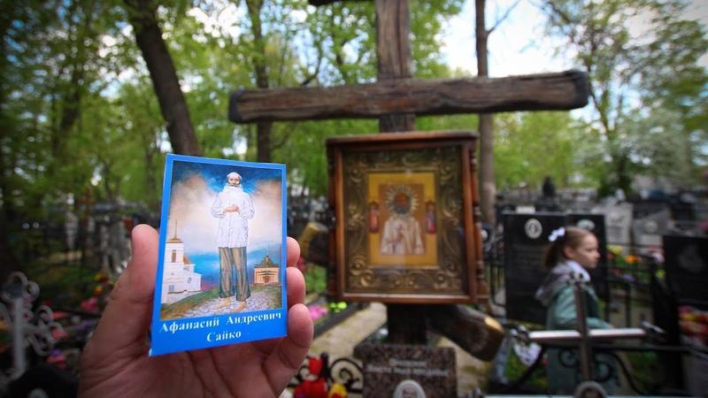День памяти Афанасия Андреевича Сайко