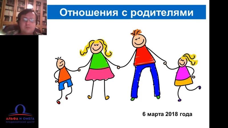 Отношения с Родителями - вводный, 6.03.2019