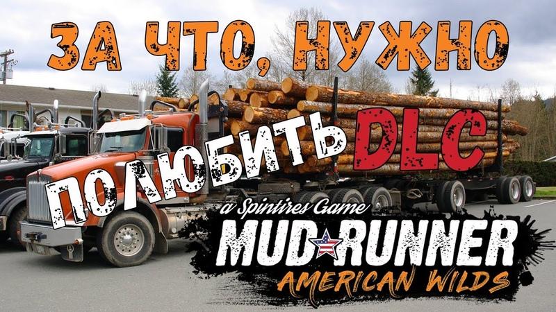 SpinTires Mud Runner American Wilds Мое мнение о DLC🤞 и за что его нужно полюбить💖