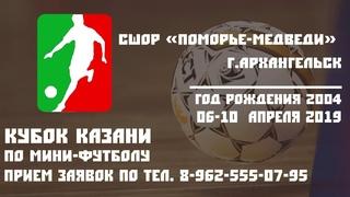 СШОР «Поморье Медведи» г Архангельск 2