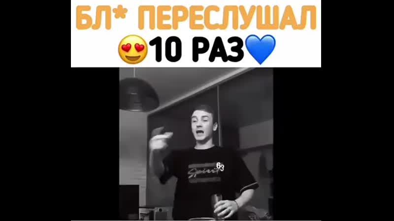 Музыка on Instagram_ _С этого трека он взорвал инс_0(MP4).mp4