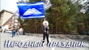 Праздник Эльбрус 2019 28 марта День Восстановления Государственности Балкарского Народа КБГУ