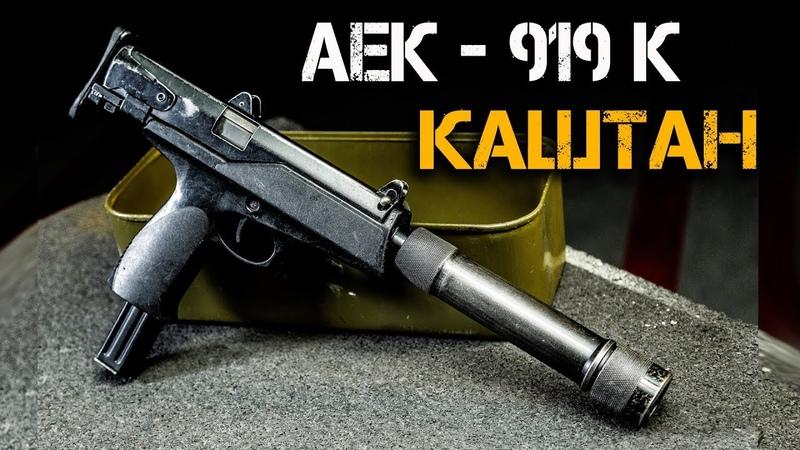 АЕК-919 Каштан – оружие Спецназа ФСБ в Чечне. Уникальный пистолет-пулемет без отдачи!
