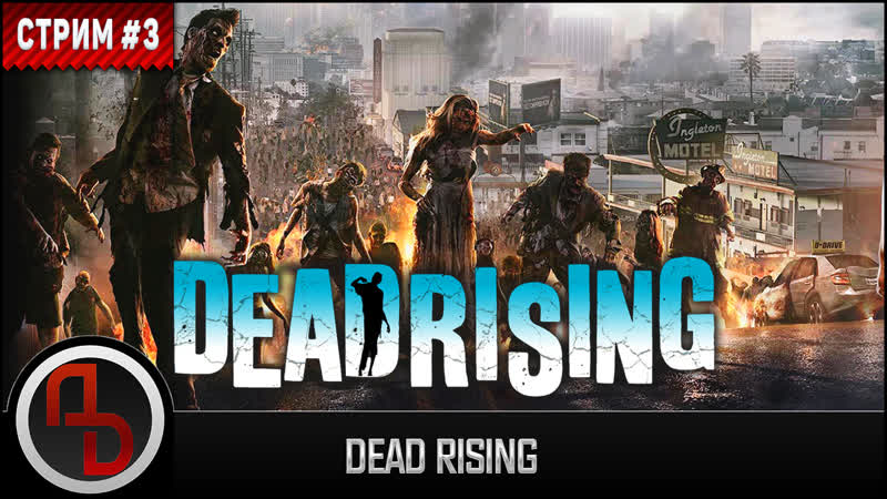Dead Rising. Стрим 3. Прохождение. Прямой эфир.