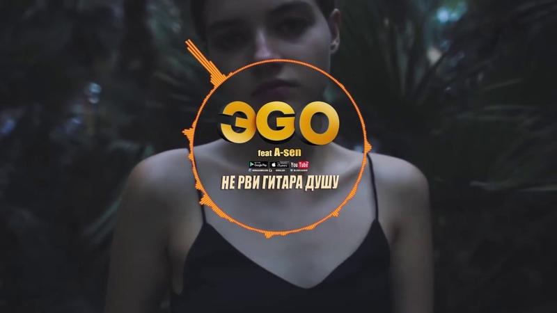 ЭGO ft. A-sen - Не рви гитара душу (Премьера)