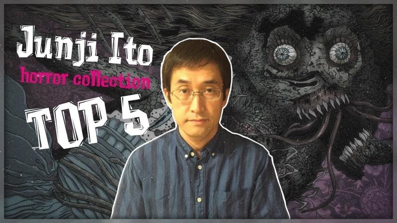 Junji Ito Horror Collection | Коллекция ужасов Дзюндзи Ито