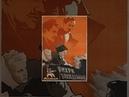 Вихри враждебные 1953 фильм