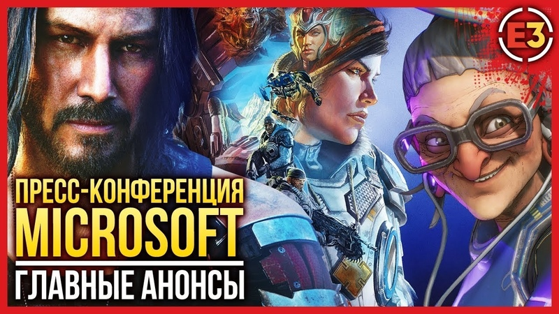 Cyberpunk 2077, Gears 5 и Project Scarlett — главное с пресс-конференции Microsoft