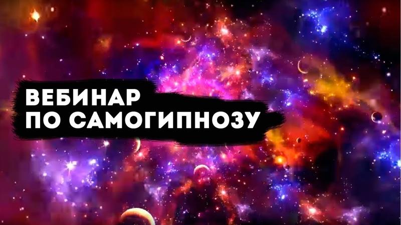 Вебинар по самогипнозу онлайн в прямом эфире с Аркадием Орловым 25-26-27 в 20:00 по МСК