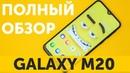 Обзор Samsung Galaxy M20 4GB 64GB и отзыв пользователя (Galaxy M20 Review)