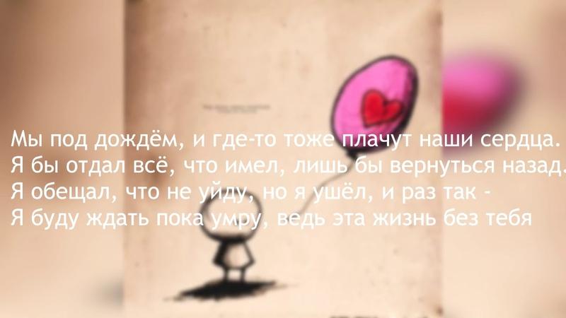 LIZER Под Звуки Наших Поцелуев ТЕКСТ ПЕСНИ