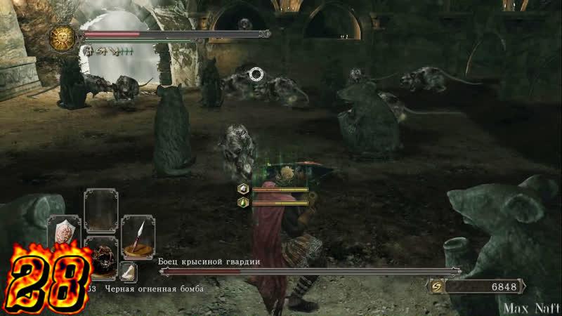 Dark Souls 2 Бьемся с бойцом крысиной гвардии и спускаемся в Мусорку