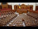 Екстрене позачергове пленарне засідання Верховної Ради України