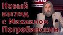 Погляд на тиждень с Михаилом Погребинским. Выпуск от 02.06.2019