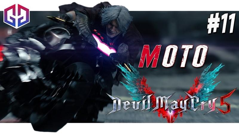 Данте и его Демонический Мотоцикл ★ Devil May Cry 5 ★ Прохождение на Русском 11