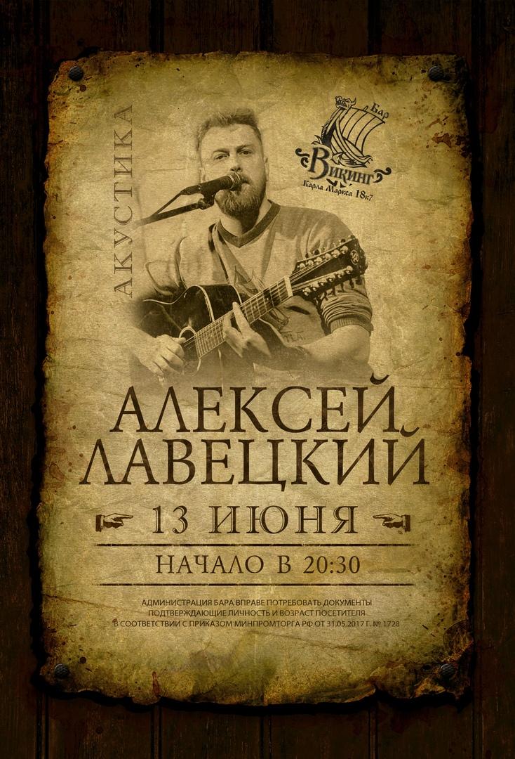 Афиша 13 июня - Акустика (Алексей Лавецкий)