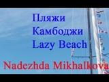 Пляжи Камбоджи Lazy Beach