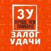 Комиссионный магазин ломбард Ижевск Залог Удачи
