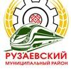 Администрация Рузаевского муниципального района