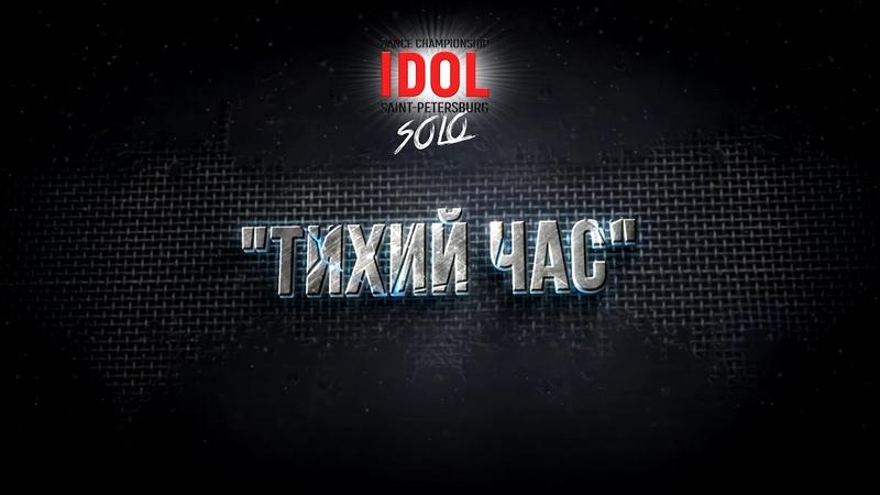 Тихий Час - Choreo DUO/TRIO - IDOL DANCE