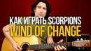 Как играть Scorpions Wind of Change на акустике табы и аккорды