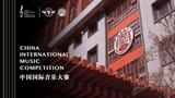 Annoucement of Medalists - 2019 China International Music Competition (2019.5.18)