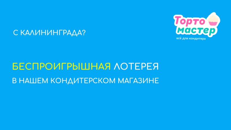 Беспроигрышная лотерея в Калининграде