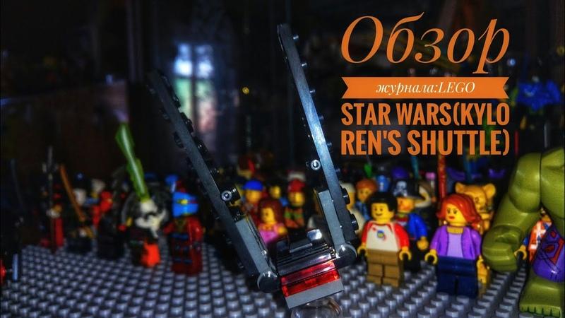 Обзор журнала «Lego Star Wars (Kylo Ren's Shuttle)»