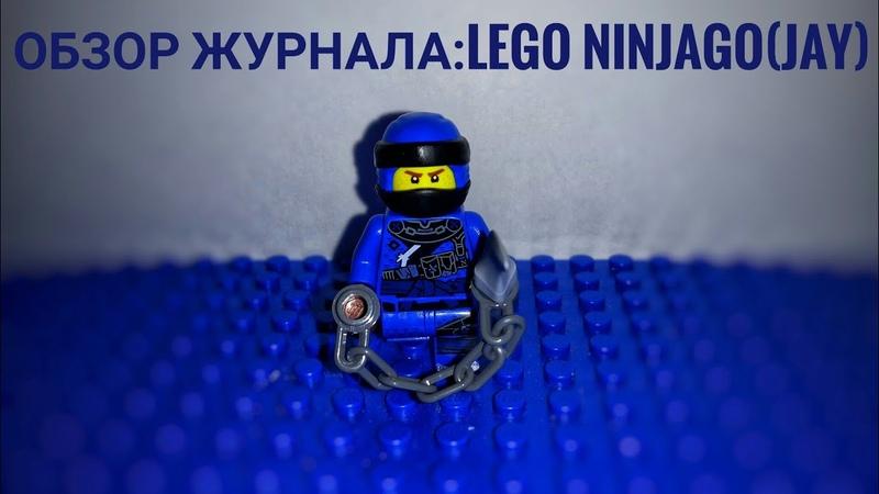 Обзор журнала «Lego Ninjago (Jay)»