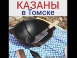 Чугунные казаны в Томске. Магазин Таймер