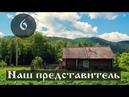 Наш представитель на Украине. Часть 6.