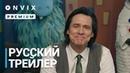 Шучу Русский трейлер Сериал 2018, 1-й сезон