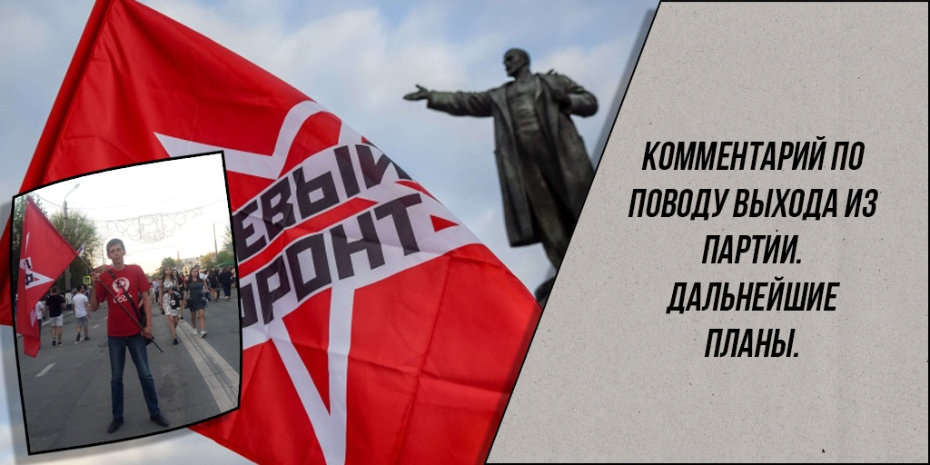 Почему Чернов вышел из КПРФ