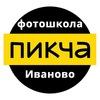 """""""ПИКЧА"""" Фотошкола Иваново"""
