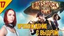 BioShock Infinite - Прохождение 17 - Длань пророка