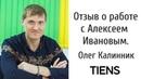 Отзыв о 3 шаговой воронке рекрутирования Отзыв о работе с Алексеем Ивановым