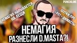 D.MASTA СНОВА ПОПАЛ ПОД УДАР НЕМАГИЯ ПОПУСТИЛА ДИМАСТУ!
