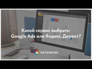 Какой сервис выбрать: google ads или яндекс.директ?
