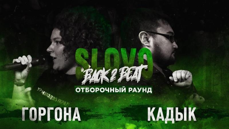 SLOVO BACK 2 BEAT КАДЫК vs ГОРГОНА (ОТБОР) | МОСКВА