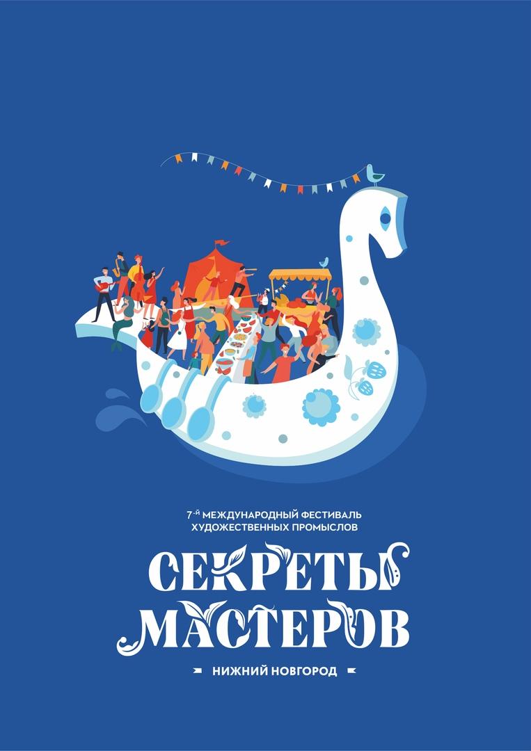 Афиша Нижний Новгород Фестиваль Секреты Мастеров 2019