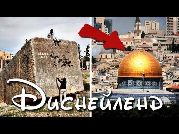 Иерусалим - Диснейленд эпохи мегалитов !
