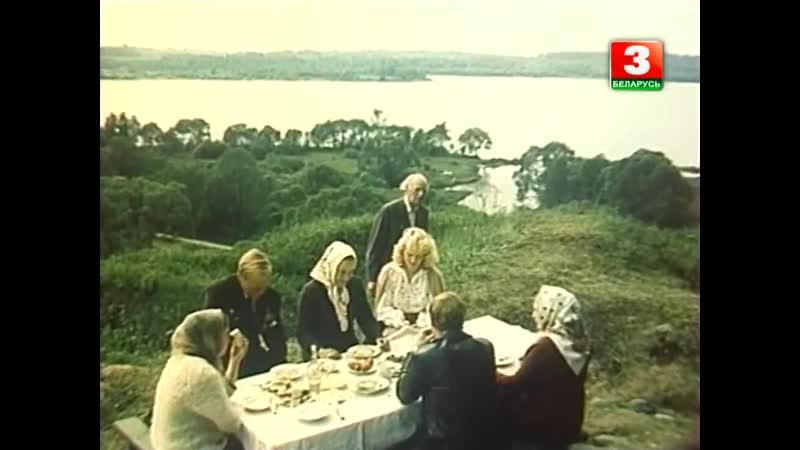 Радуница (1984) (Беларусьфильм) (ТК Беларусь 3)